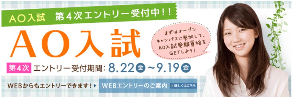 AO入試第4次エントリー受付中!キャリエールホテル旅行専門学校
