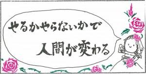 安田萌美さんコメント