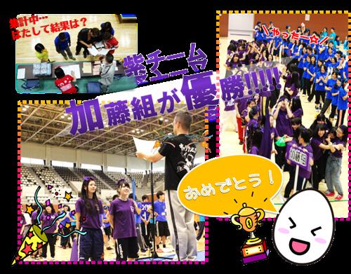 優勝は、紫チーム!加藤組!!