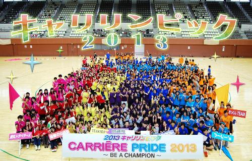 キャリリンピック2013~CARRIER PRIDE~