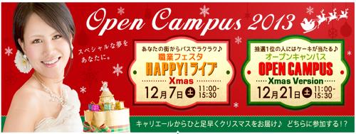 オープンキャンパス Xmasバージョン & HAPPY! ライブ Xmas