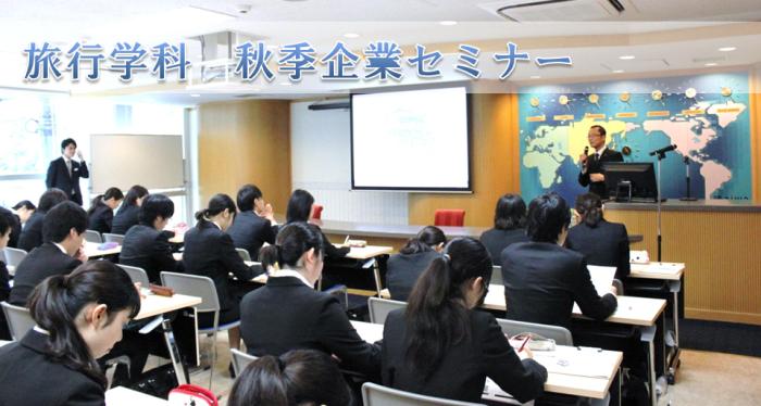 旅行学科 秋季企業セミナー