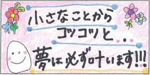 田野 紗和子さんコメント