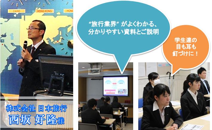 日本旅行の西坂様にご講演いただきました