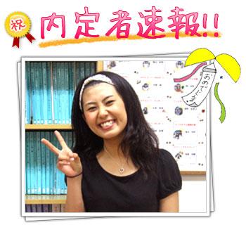 田野 紗和子さん