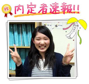 相川眞澄さん