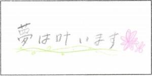 黒井友花さんコメント