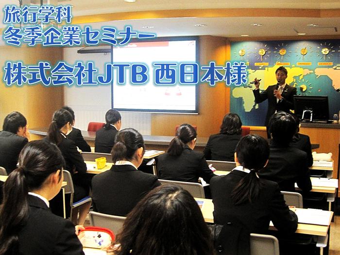 旅行学科 冬季企業セミナー 株式会社JTB西日本様