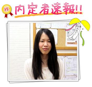 横田絢子さん