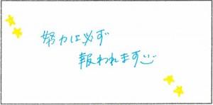 丸見綾花さんコメント