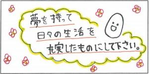濱田志乃さんコメント