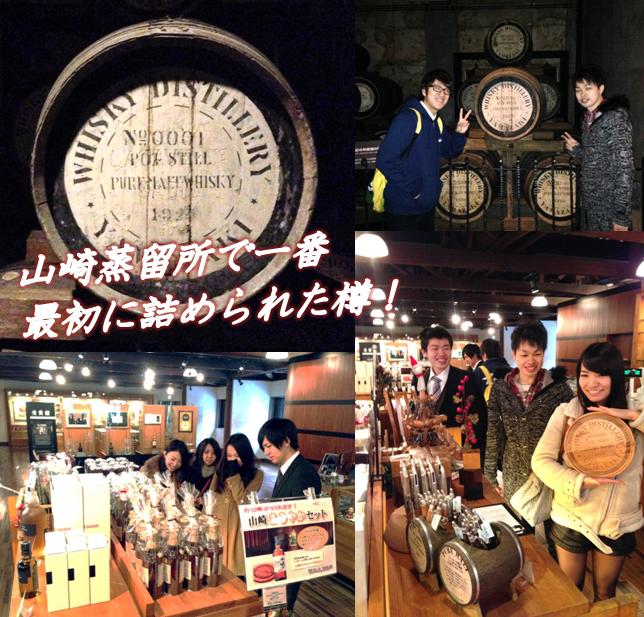 貯蔵庫には山崎蒸留所で一番最初に詰められた樽が!