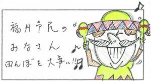 池尾 剣太くんコメント