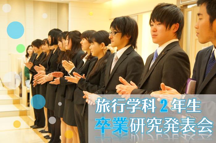 旅行学科卒業研究発表会!