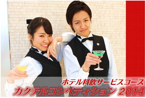 ホテル料飲サービスコース カクテルコンペティション開催!