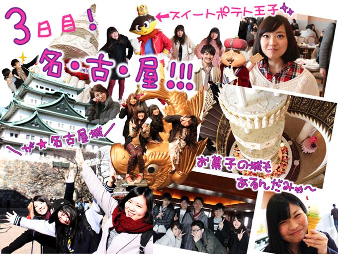 3日目は名古屋満喫!名古屋城、お菓子の城