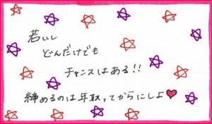 堂野 桜さんコメント