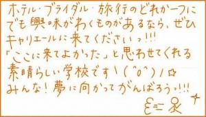 尾崎なぎささんコメント