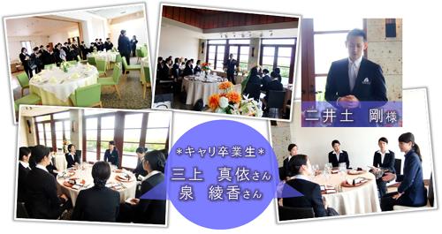 業務改革推進室室長 オペレーション支配人 二井土 剛様とキャリ卒業生
