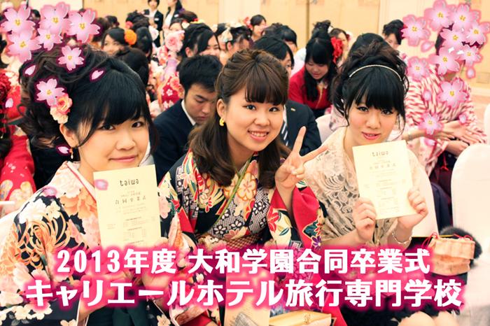 2013年度キャリエール卒業式