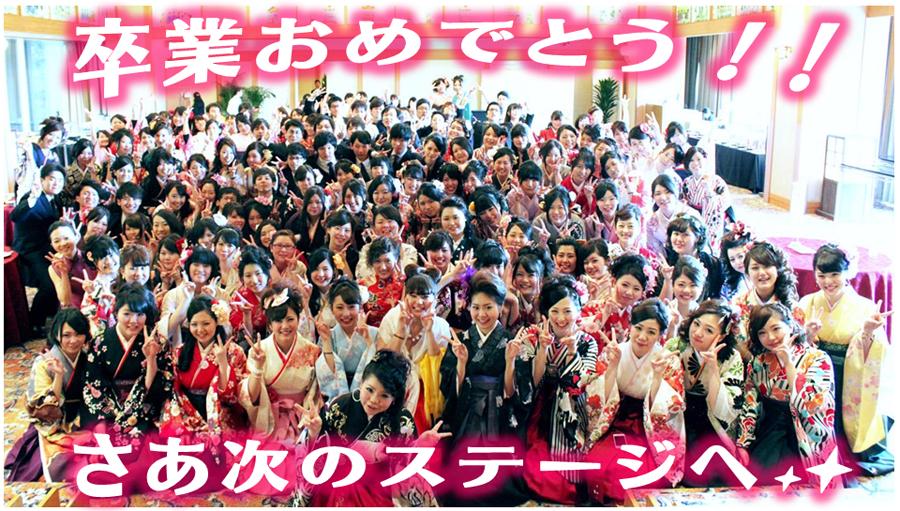 卒業おめでとう!さあ新しいステージへ!!