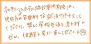 寺村 美咲さんコメント
