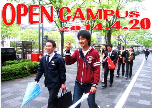 4月20日キャリエール★オープンキャンパス