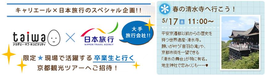 キャリエール 旅行学科スペシャル 日本旅行コラボ企画