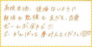 佐川 歌菜さんコメント