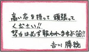 川 勝統くん就職内定コメント