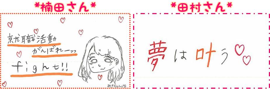 田村 望さん&楠田 桃花さんコメント