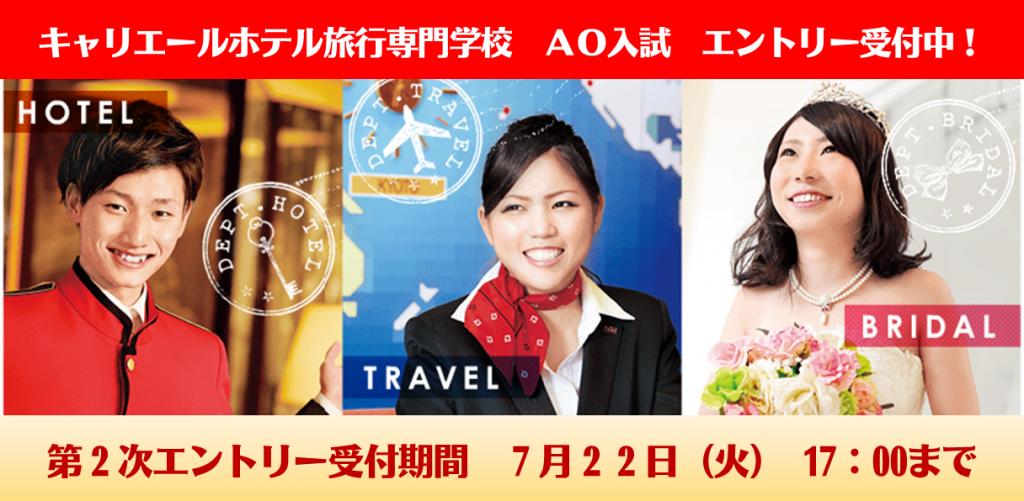 キャリエールホテル旅行専門学校 2015年度入学生 AO入試 第2次エントリー受付中!