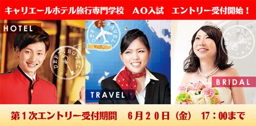 キャリエールホテル旅行専門学校 2015年度入学生 AO入試 第1次エントリー受付中!
