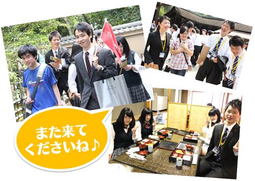 キャリエールホテル旅行専門学校 日本旅行 ツアーコンダクター