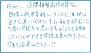 山添 由紀さんコメント