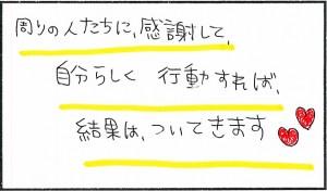今井美有さん就職内定コメント