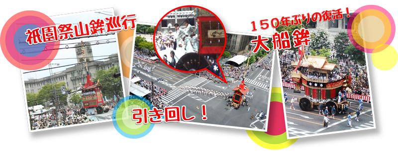 京都 祇園祭 山鉾巡行 キャリエールホテル旅行専門学校
