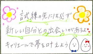 山田憧子さん就職内定コメント
