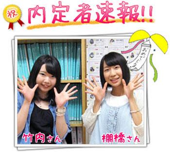 ★竹内さん&棚橋さん