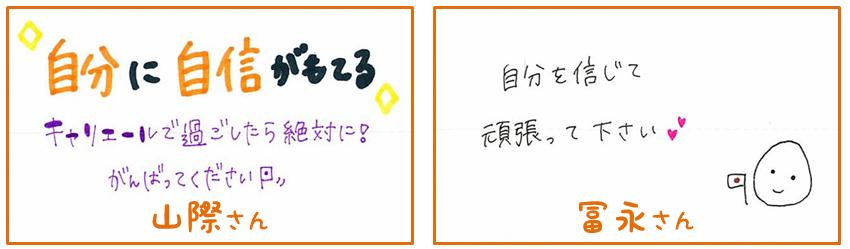 山際さん&冨永さん就職内定コメント