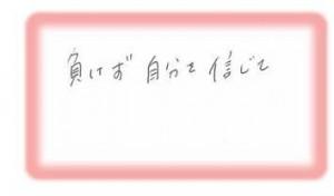 山田さんコメント