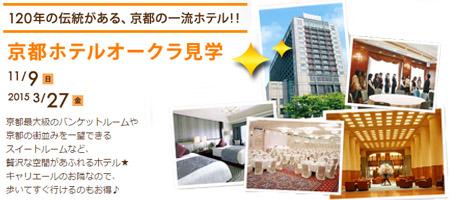 11月9日ホテル学科告知バナー