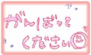 橋本さんコメント
