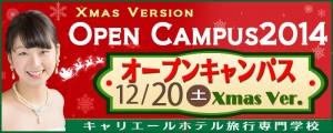 1220オープンキャンパス