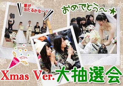 1220クリスマスVer⑤