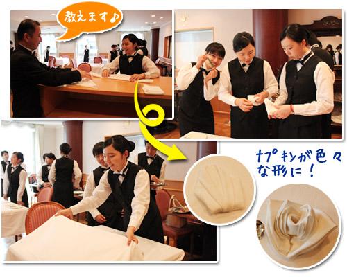レストランサービス演習②