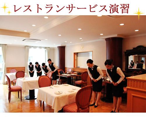 レストランサービス演習①