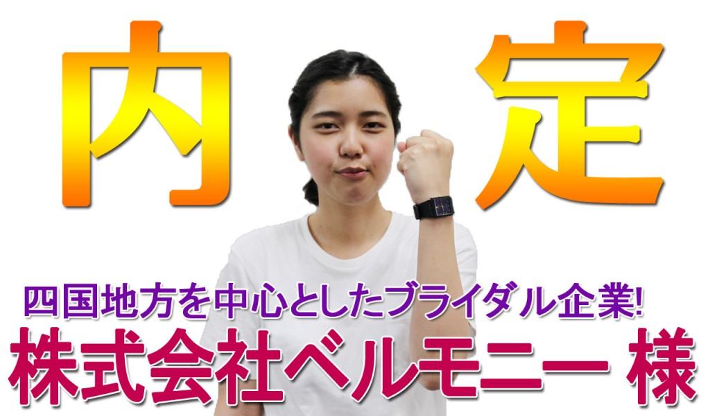 ベルモニー岡田さんサムネ3