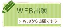 WEB出願について