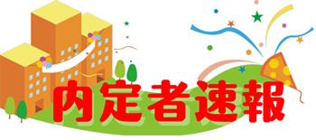 【内定者速報】『京都ホテル』様、祝2名内定☆計4名の内定です☆